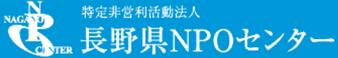 特定非営利法人長野県NPOセンター