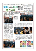 長野市立裾花中学校の1学年SDGs講演会の写真