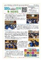 長野市立裾花中学校の3学年SDGs学年集会の写真