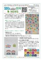 長野市立犀陵中学校3学年の感想と「できること」の写真
