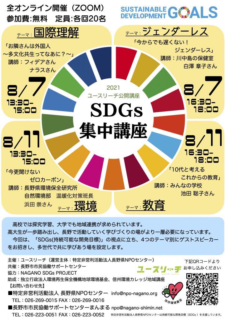 ユースリーチ公開講座(SDGs集中講座)の写真1