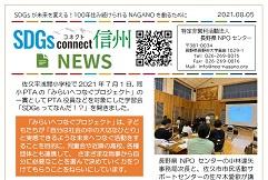佐久平浅間小学校で学習会の写真